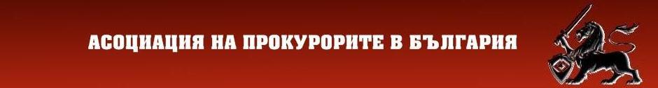 Асоциация на прокурорите в България